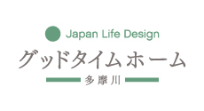 Japan Life Design グッドタイムホーム 多摩川